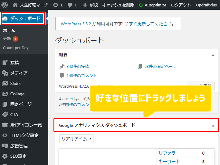 Google Analytics Dashboard for WP設定解説画像その12