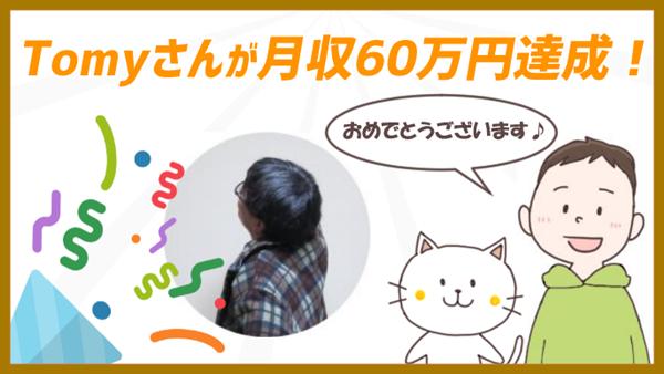 Tomyさんがブログで月収60万円達成のイラスト