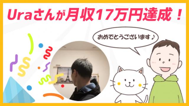 Uraさんがブログで月収17万円達成のイラスト