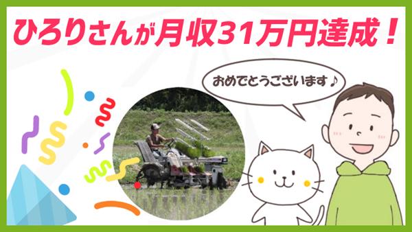 ひろりさんがブログで月収31万円達成のイラスト