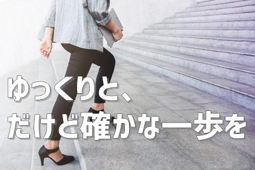 ゆっくりと、だけど確かな一歩を進む女性