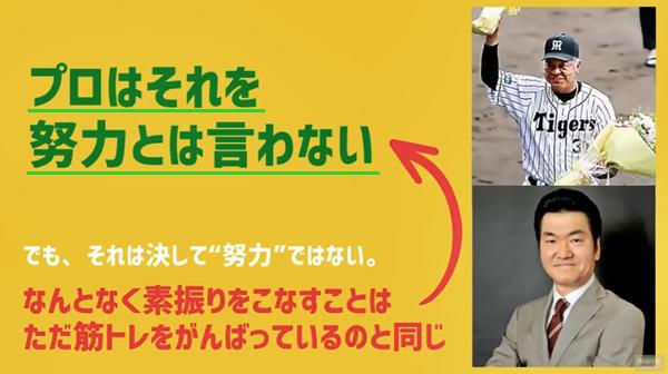 島田紳助と掛布雅之の努力の名言