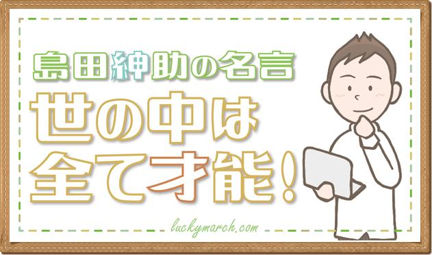 島田紳助の努力の名言「世の中は才能がすべて」の本当の意味とは?